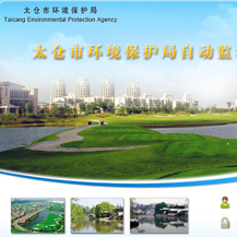 EPA Auto-monitoring Data Integrated Information System of Taicang City