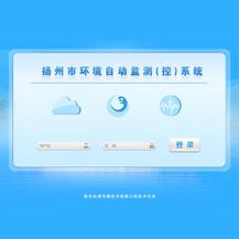 扬州市环境自动千亿国际苹果版下载监控系统