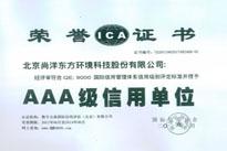 三A荣誉证书