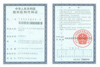 北京组织机构代码证正本